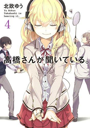 高橋さんが聞いている。(4) (ガンガンコミックスJOKER)