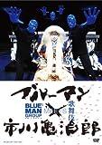 ブルーマン×市川亀治郎 BLUEMAN MEETS 歌舞伎 [DVD]