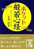 ポケット 般若心経 (中経の文庫)