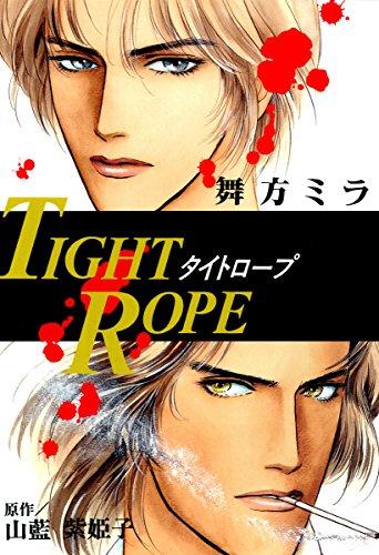 タイトロープ (ミッシィコミックス HANAGUMI EX)の詳細を見る