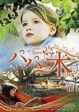 パパの木[DVD]