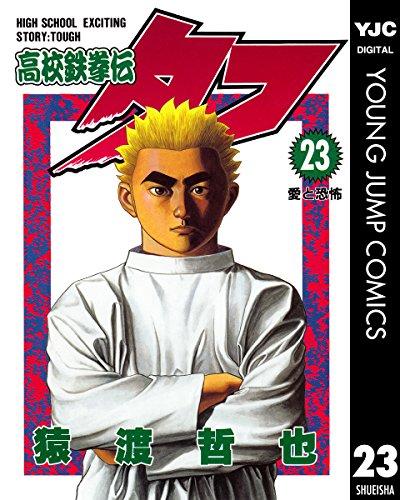 高校鉄拳伝タフ 23 (ヤングジャンプコミックスDIGITAL)