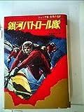 銀河パトロール隊 (昭和45年) (ジュニア版世界のSF〈11〉)