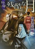 残酷な月: 特命 (徳間時代小説文庫)
