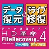 HD革命/FileRecovery Ver.4 データ復元&ドライブ修復 ダウンロード版 [ダウンロード]