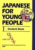 ヤングのための日本語 I - Japanese for Young People I: Student book