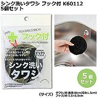 シンク洗いタワシ フック付 K60112 5個セット