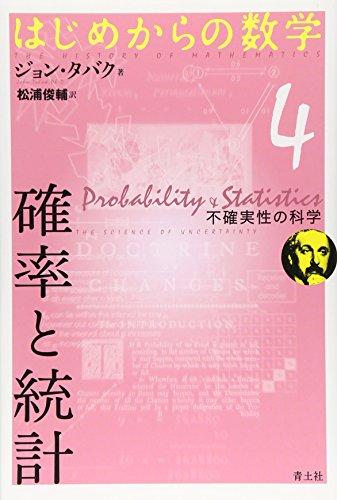 はじめからの数学 (4) 確率と統計~不確実性の科学の詳細を見る