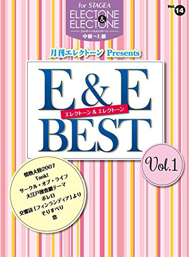 STAGEAエレクトーン&エレクトーンVol.14(中~上級...