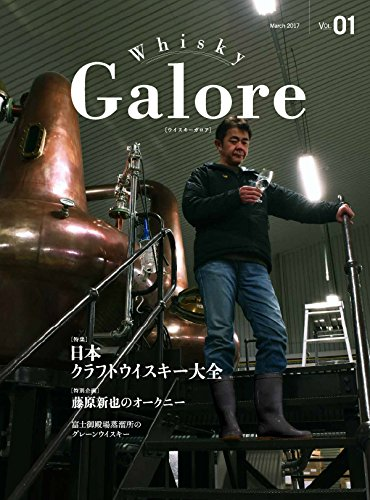 Whisky Galore(ウイスキーガロア)Vol.01 2017年3月号の詳細を見る