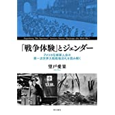 「戦争体験」とジェンダー――アメリカ在郷軍人会の第一次世界大戦戦場巡礼を読み解く