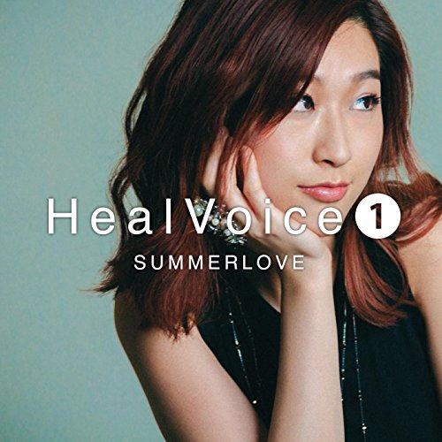 Heal Voice1 -SUMMERLOVE-