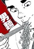 おとこメ〜ン / 土山 しげる のシリーズ情報を見る