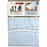 メリーナイト 日本製 綿100% 厚地 和布団用 ワンタッチシーツ サックス シングルロング 8458-76