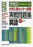 大学入試センター試験実戦問題集 英語 2020年版―CD2枚つき