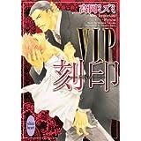 VIP 刻印 (講談社X文庫)