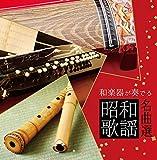 決定盤 和楽器が奏でる昭和歌謡名曲選
