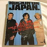 ロッキンオンジャパン 雑誌 ブランキージェットシティ 解散 即決 くるり 椎名林檎 rockin'on JAPAN