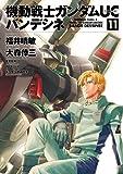 機動戦士ガンダムUC バンデシネ(11) (角川コミックス・エース)