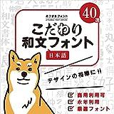 日本語フォント 40種類 永年利用 こだわり和文フォント40|ダウンロード版