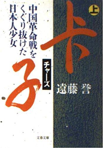 ちゃー子(チャーズ)―中国革命戦をくぐり抜けた日本人少女〈上〉    文春文庫の詳細を見る