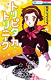 トリピタカ・トリニーク 4 (花とゆめコミックス)