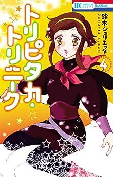 [鈴木ジュリエッタ]のトリピタカ・トリニーク 4 (花とゆめコミックス)