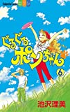 ぐるぐるポンちゃん(6) (別冊フレンドコミックス)