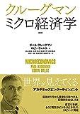 「クルーグマン ミクロ経済学(第2版)」販売ページヘ