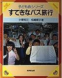 すてきなバス旅行 (ジュニアリーダー・ハンドブック 子ども会シリーズ)