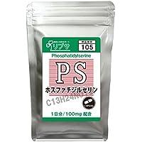 PS (ホスファチジルセリン) 約1か月分 C-105
