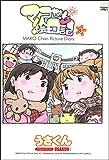 マコちゃん絵日記3