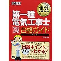 電気教科書 第一種電気工事士[筆記試験]合格ガイド 第2版 (EXAMPRESS)