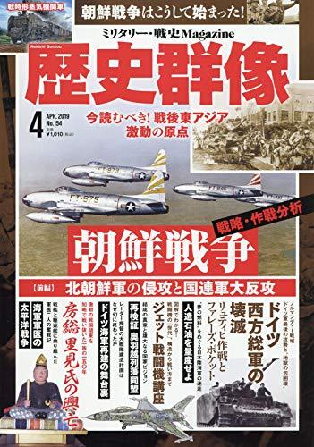 歴史群像 2019年 04 月号 [雑誌]
