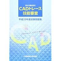 CADトレース技能審査 平成23年度試験問題集