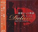 昭和 ヒット歌謡 デラックス CRC-1605