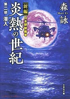新編 日本朝鮮戦争 炎熱の世紀 第二部 潜入 (文芸社文庫 も 4-24)