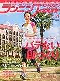 ランニングマガジン courir (クリール) 2012年 08月号 [雑誌] 画像