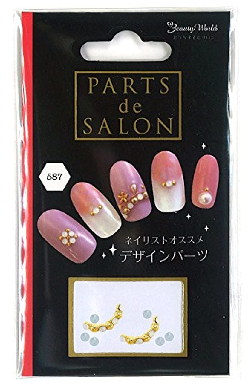 しょっぱい弾薬刻むビューティーワールド Parts de Salon PAS587