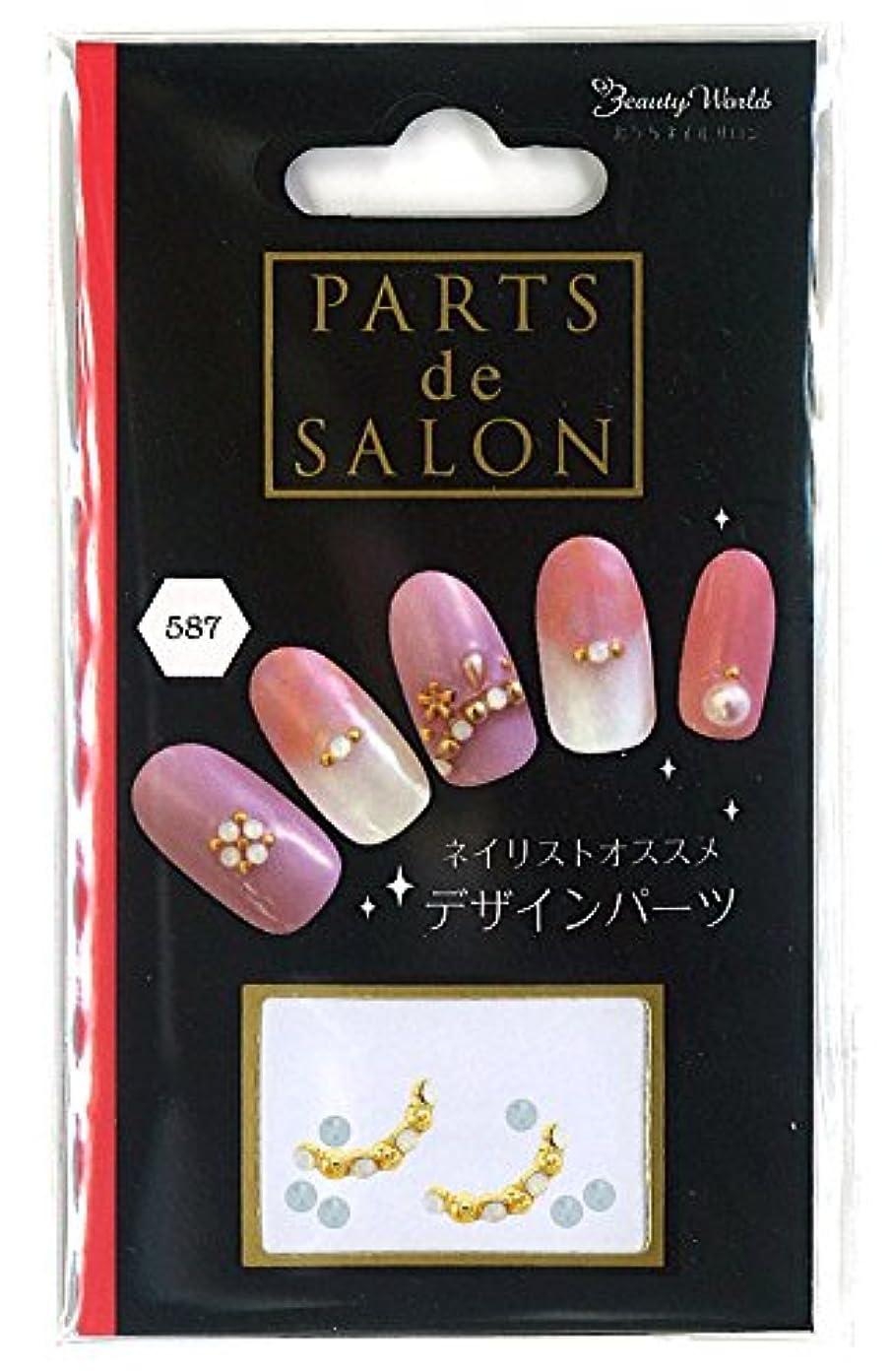アウターそばにデコラティブビューティーワールド Parts de Salon PAS587