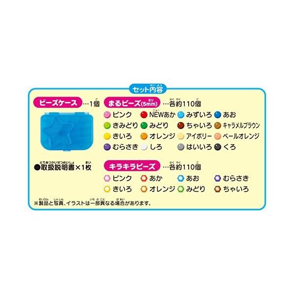 アクアビーズアート☆24色ビーズセット AQ-211の紹介画像4