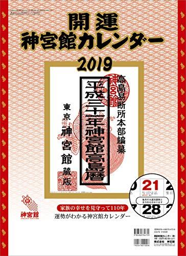 開運神宮館カレンダー(中) 2019 ([カレンダー])