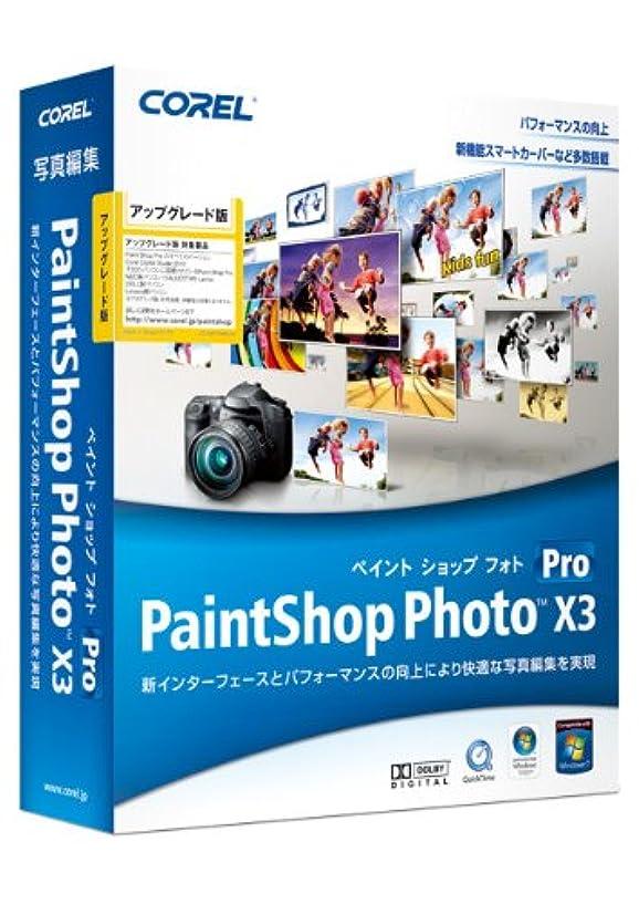不条理中止します魔術Paint Shop Photo Pro X3 アップグレード版