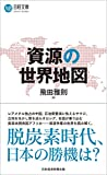 資源の世界地図 (日経文庫)