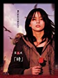 Yoshi原作『翼の折れた天使たちII』第三夜 時[DVD]