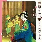 舞妓さんちのまかないさん (13) (少年サンデーコミックス〔スペシャル〕)