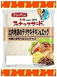 スナックサンド 比内地鶏のテリヤキチキン&エッグ [到着日+1日 賞味・消費期限保証] 2個