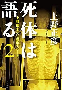 死体は語る2 上野博士の法医学ノート (文春文庫 う 12-2)