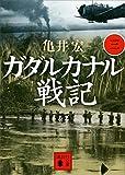 ガダルカナル戦記(三) (講談社文庫)
