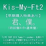 Kis-My-Ft2<br />【早期購入特典あり】君、僕。(初回盤A+B+通常盤)【同時予約購入特典:「LIVE TOUR 2018 Yummy!!~you&me~ 先得スペシャルMOVIE」 が視聴できるシリアルナンバー+ジャケットカード(メンバービジュアル)付】
